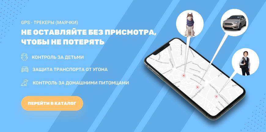 GPS трекеры и устройства слежения